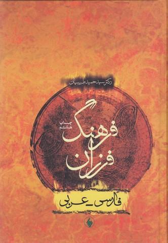 فرهنگ-فرزان-فارسي-عربي