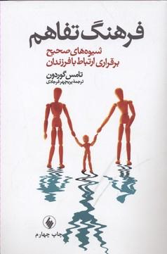 فرهنگ-تفاهم-شيوه-هاي-صحيح-برقراري-ارتباط-با-فرزندان