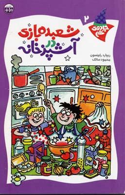 شعبده-بازي-در-آشپزخانه---جادوي-علم-(2)