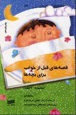 قصه-هاي-قبل-از-خواب-براي-بچه-ها