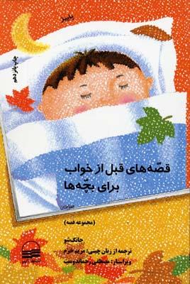 قصه-هاي-قبل-از-خواب-براي-بچه-ها-(پاييز)رقعي-كوير