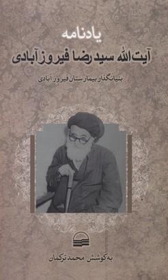 يادنامه-آيت-الله-سيد-رضا-فيروزآبادي