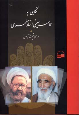 نگاهي-به-حماسه-حسيني-استاد-مطهري(وزيري)كوير