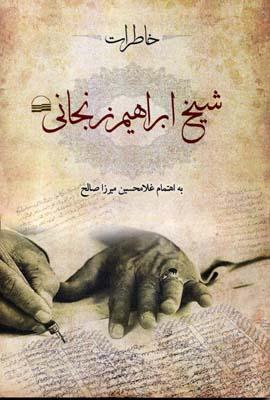 خاطرات-شيخ-ابراهيم-زنجاني