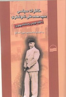 خاطرات-سياسي-سيدمحمدعلي-شوشتري