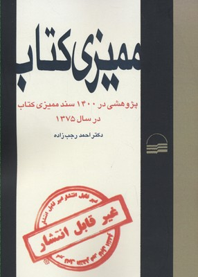مميزي-كتاب