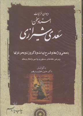 غزليات-سعدي-(2جلدي)r(وزيري)مهتاب