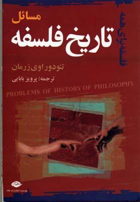 مسائل-تاريخ-فلسفه-
