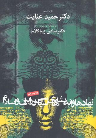 نهادها-و-انديشه-هاي-سياسي-در-ايران-و-اسلام