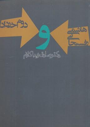 هاشمي-رفسنجاني-و-دوم-خرداد