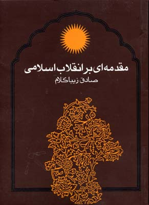 مقدمه-اي-بر-انقلاب-اسلامي