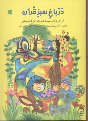 در-باغ-سبز-قرآن