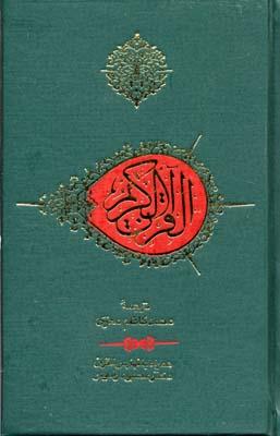 قرآن-(rجيبي-باكشف-معزي-عثمان)صابرين