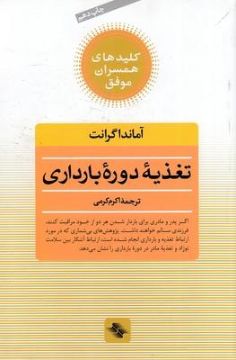 كليد-همسران(تغذيه-دوره-بارداري)