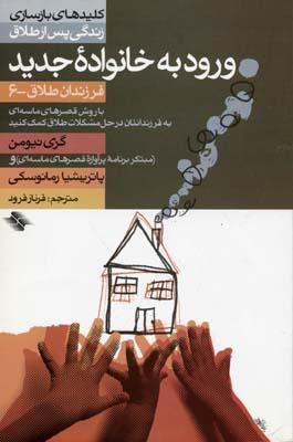ورود-به-خانواده-جديد---فرزندان-طلاق(6)