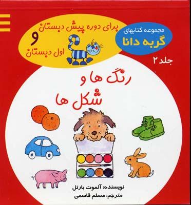 گربه-دانا-(2)رنگ-ها-و-شكل-ها-(جيبي)-پژواك-دانش
