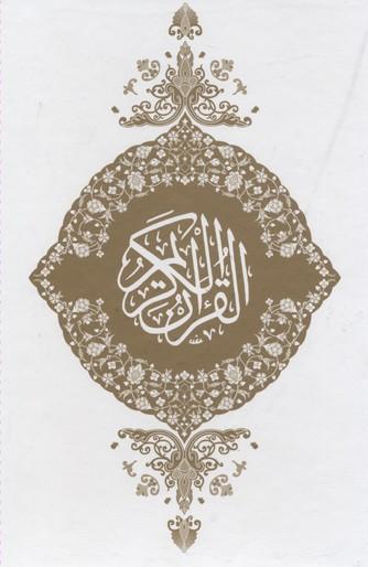 قرآنr(سه-زبانه-عروس-قابدار-وزيري)