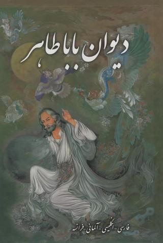 ديوان-باباطاهر(چهار-زبانه-گلاسه-قابدار-وزيري)