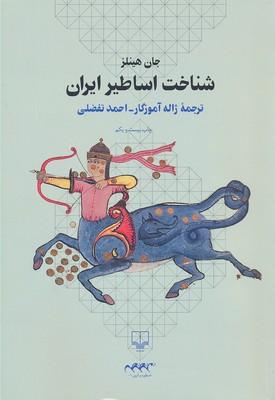 شناخت-اساطير-ايران
