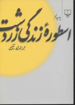 اسطوره-زندگي-زردشت(وزيري)چشمه