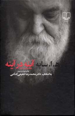 آينه-در-آينهr(رقعي)چشمه