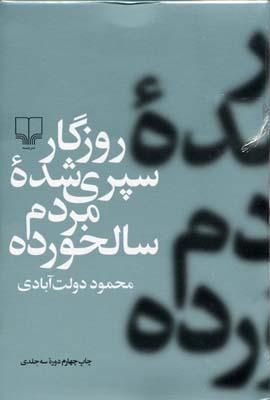 روزگار-سپري-شده-مردم-سالخورده(3جلدي-رقعي)چشمه
