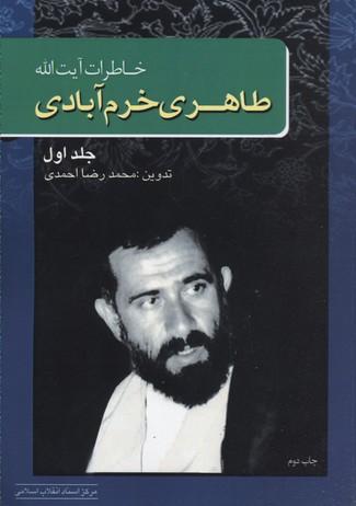 خاطرات-آيت-الله-طاهري-خرم-آبادي-جلد-1