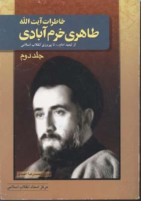 خاطرات-آيت-الله-طاهري-خرم-آبادي(جلد2-وزيري)اسناد-انقلاب-اسلامي