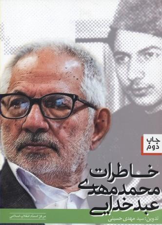 خاطرات-محمد-مهدي-عبد-خدايي