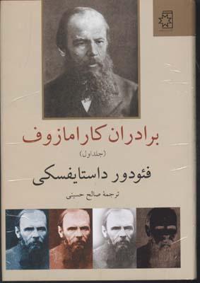 برادران-كارامازوف-2جلدي