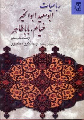 رباعيات-ابوسعيد-ابوالخير-خيام-باباطاهر