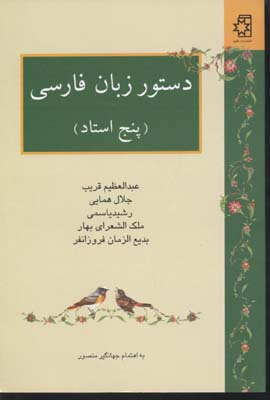 دستور-زبان-فارسي(پنج-استاد)