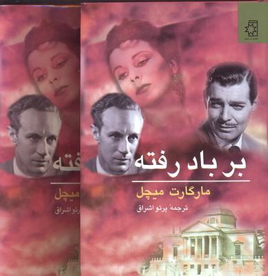 بر-باد-رفته-(2جلدي)