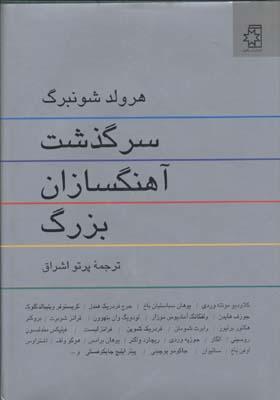 سرگذشت-آهنگسازان-بزرگ-r(وزيري)ناهيد