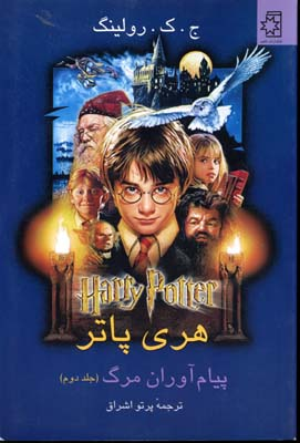 هري-پاتر---پيام-آوران-مرگ-2