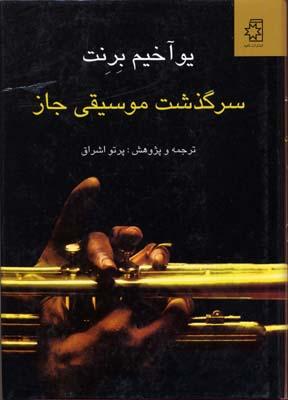 سرگذشت-موسيقي-جازr(وزيري)ناهيد