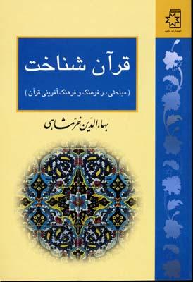 قرآن-شناخت
