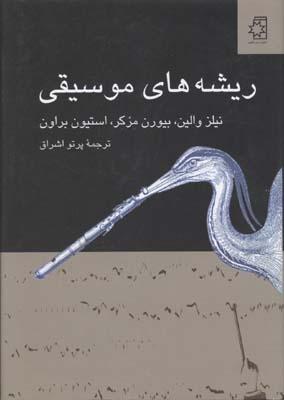 ريشه-هاي-موسيقي(R-وزيري)ناهيد