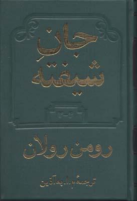 جان-شيفته(4جلدي)