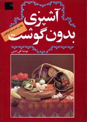 آشپزي-بدون-گوشت(وزيري)دوستان