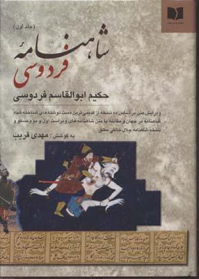 شاهنامه-فردوسي-(2جلدي-rوزيري)-دوستان
