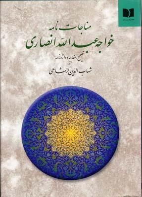 مناجات-نامه-خواجه-عبدالله-انصاري