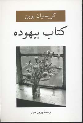 كتاب-بيهوده