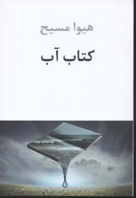 كتاب-آب