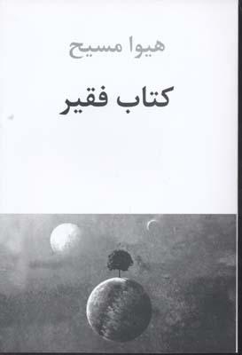 كتاب-فقير