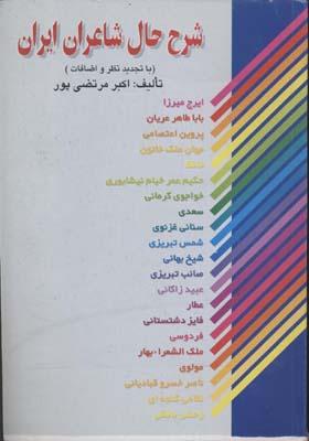 شرح-حال-شاعران-ايران