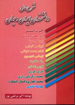 شرح-حال-دانشمندان-ايران-و-جهان