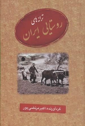 ترانه-هاي-روستايي-ايران