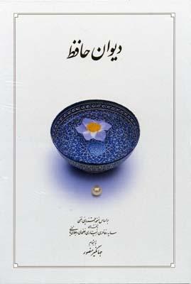 ديوان-حافظr(وزيري-قابدار)دوران