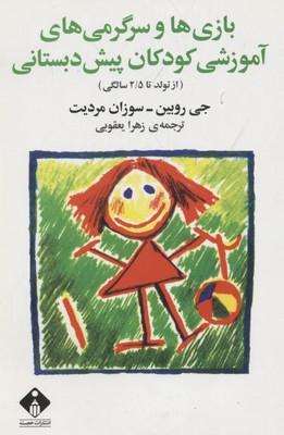 بازي-ها-و-سرگرمي-هاي-آموزشي-كودكان-پيش-دبستاني(از-تولد-تا2-5)
